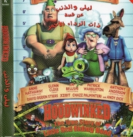 Arabic cartoon dvd the red dress proper Arabic (fusha)  ذات الرداء الأحمر‎