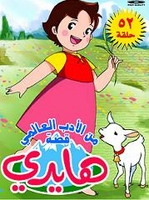 Arabic cartoon dvd HAIDY  proper arabic (fus-ha)  comes on 5 dvds set  مسلسل هايدي