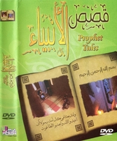 Arabic Islamic DVD Prophets Tales animation cartoon 6 dvds set awsome  قصص الأنبياء