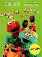 Arabic cartoon dvd sesame street Spring Time fun proper arabic (fus-ha) مرح الربيع