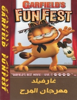 Arabic cartoon dvd for kids funny garfield fun feast  proper arabic (fus-ha)  غارفيلد مهرجان المرح