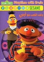 Arabic cartoon dvd sesame street play time with Arne proper arabic (fus-ha) وقت اللعب مع ارني