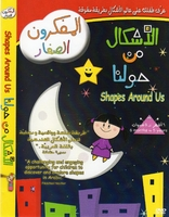 Shapes Around Us: Arabic Toddler/Baby DVD: Arabic is Formal Fusha  الأشكال من حولنا