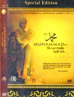Muhammed ( peace be upon him )The Last Prophet arabic dvds arabic cartoon  قصة سيدنا محمد خاتم الأنبياء