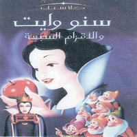 arabic cartoon snow whilte awsme dvd proper arabic fusha