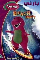 Arabic Cartoon dvd  BARNEY BEACH PARTY ARABIC EDUCTIONAL DVDS   (PROPER ARABIC FUS-HA)    فيلم كارتون بارنى حفلة شاطئ مدبلج
