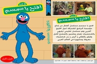 arabic cartoon for kids EFTAH YA SIMSIM PART 1 SERIES ARABIC  (FUS-HA PROPER ARABIC)         مسلسل افتح يا سمسم الجزء الاول