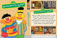 Arabic educcational cartoons for kids EFTAH YA SIMSIM PART 3 SERIES ARABIC  PROPER ARABIC FUS-HA    مسلسل افتح يا سمسم الجزء الثالث