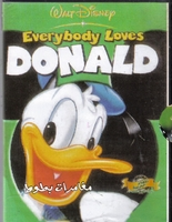 proper arabic (fus-ha) Arabic Cartoon dvd everyone like batoot donald duck الكل يحب دونالد