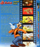 Goofy arabic cartoon dvd kids , Children,movie bondok الجميع يحب بندق