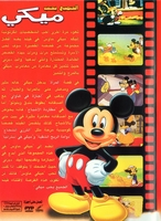 meekey arabic cartoon dvd kids , Children,movie mickey  proper arabic (fus-ha)