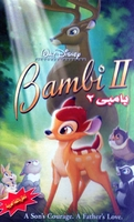 Bambi arabic cartoon dvd kids , Children,movie ,film