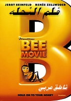 Arabic cartoon dvd BEE MOVIE in proper arabic (fus-ha) awsome