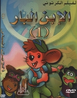 arabic cartoon dvd good son children kids educational  proper arabic (fus-ha)