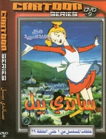 arabic cartoon dvd sandy bell proper arabic (fus-ha)  ساندي بيل