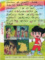 Arabic cartoon AKLAT ALESBE  CARTOON SERIES 2 dvd set عقله االاصبع