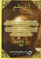 Arabic dvd for kids ana muslum islamic songs for kids