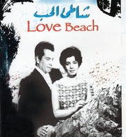 FARID ALATRACHE ARABIC DVD LOVE BEACH SAMIRA AHMED شاطئ الحب
