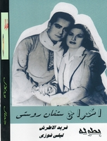 Arabic rare movie for Fareed el atrash Gamal we delal very rare arabic dvd فريد الأطرش  فيلم جمال ودلال