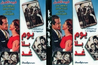 Arabic dvd day without tomorw farid ALATRACHE movie film yom bela ghad يوم بلا غد