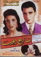 ARABIC DVD abdel haleem share3 el 7ob Movies Film egypt شارع الحب