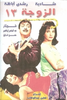 Arabic dvd wife #13 Eng sub Rushdi Abaza & Shadya movie