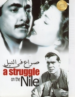 Arabic dvd struggle on the nile Omar Sharif Hind Rostom (صراع فى النيل