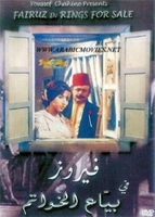 arabic dvd ring for sale fairuz lebanse movies Fariouz  فيروز فلم بياع الخواتم