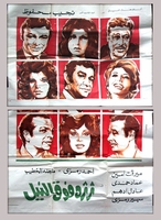 ARABIC movie DVD Thartharah Fawq Al Nil Adrift on the Nile With English subtitles