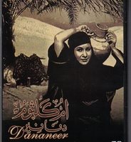 arabic dvd dananeer om kolthom film movie Oum Kalthoum
