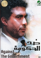 ahmed zaki ded el 7okoma (agianst the government) awsome dvd  English subtitles