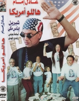 Arabic comedy movie for the king adel emam Hello America very funny movie with shreen   	  هالو امريكا