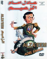 arabic dvd el za3eem ADEL EMAM Egyptian movies,play