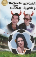 Devils and football rare movie for adel imam hassan yousef and shams el baroody great movie