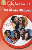 adel emam hassan yousef and samir ghanem in the rare movie 24 hour love awsome dvd