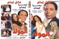 Arabic dvd Al Mouled Adel imam yousra movie egyptian comedy film for adil imam المولد