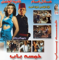 arabic dvd Adel emam kamsa bab nadia elgendy movie film خمسه باب
