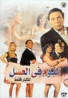 arabic dvd noum fe 3asal ,adel emam egypt movie film النوم في العسل