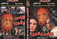 arabic DVD adel imam el ens wel gen egyptian movie film Egyptian dvds for Adil Imam