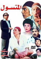 arabic dvd almotasawel ( ADEL EMAM ) Movies Film Egyptian comedy dvds Adil Imam المتسول