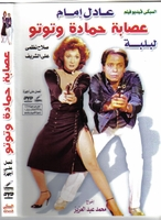 arabic dvd Hamada & Toto Gang Adel emam film egyptian movie comedy dvds adil imam