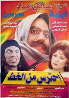 Arabic dvd Egyptian movie for Adil imam EHTARAS MEN ALKHT  احترس من الخط