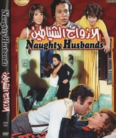 adel emam ,saeed saleh , in the rare movie naughty husbands   ازواج طائشون