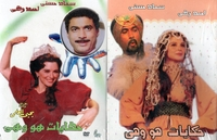 arabic dvd soad hosney ahmed zaki he and she mosslasal