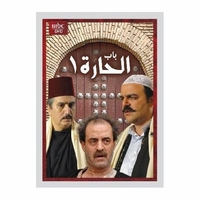 Baab alhara arabic dvds Moussalasl sori part 1  BAB ALHARA PART 1 SYRIAN ARABIC DVDS BAB AL7ARA     باب الحارة
