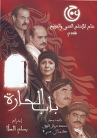 Baab alhara arabic dvds Moussalasl sori part 2  BAB ALHARA PART 2 SYRIAN ARABIC DVDS BAB AL7ARA   مسلسل باب الحارة الجزء الثاني