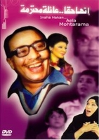 Arabic DVd decent family Fouad Elmohandis play Shwaikar
