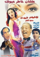Arabic DVD for your eyes Fouad Elmohandis play Sharihan