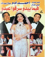 arabic DVD fema yabdo ahmed adam comedy egyptian play