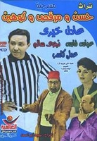 hasan we markus we kohen funny comedy Egyptian play adil khairey